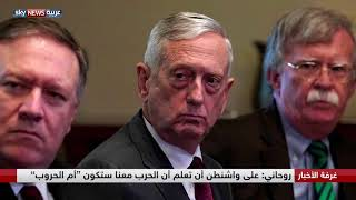 تصعيد دبلوماسي أميركي ضد إيران