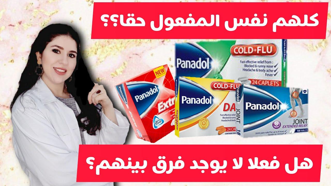الفرق بين انواع بنادول والوانها المختلفة Panadol Cold And Flu Types And Different Uses ياسمين ليث Youtube