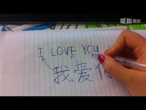 How To Write I Love You In Chinese Youtube