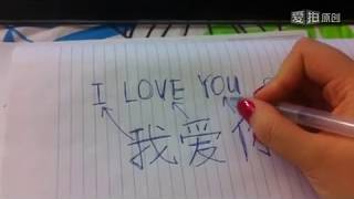 "How to write ""I love you"" in Chinese?"