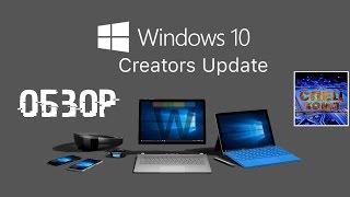 Windows 10 CREATORS UPDATE - что новенького? Полный ОБЗОР новых функций!