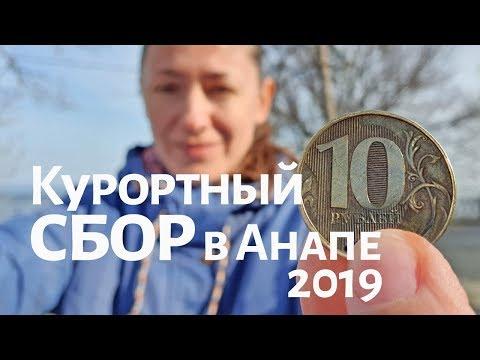 Курортный сбор 2019. #АНАПА.