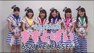6月21日リリース、アルバム「ますとばい」リリース記念のスペシャル映像...