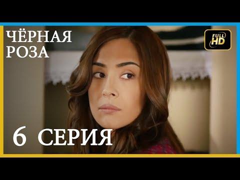 Чёрная роза 6 серия  русская озвучка