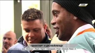 Срна, Роналдо и Роналдиньо встретились в Диснейленде