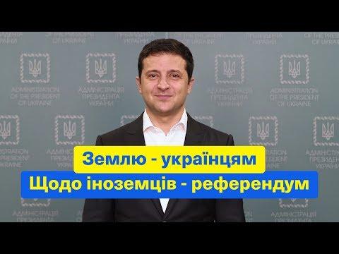 Землю - українцям.