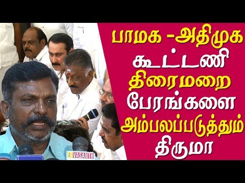 Pmk -  admk alliance what happens behind the sceen thirumavalavan expose tamil news live