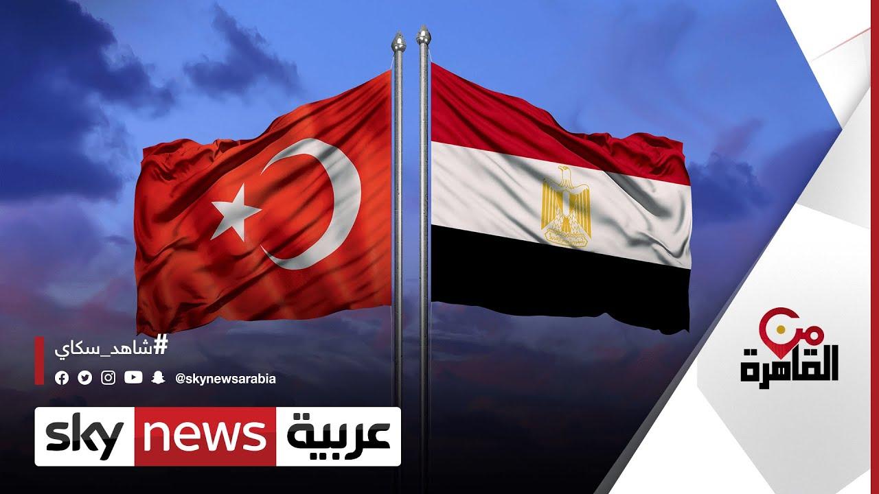 مصر وتركيا.. أول اجتماع بعد قطيعة 8 سنوات | #من_القاهرة  - نشر قبل 5 ساعة