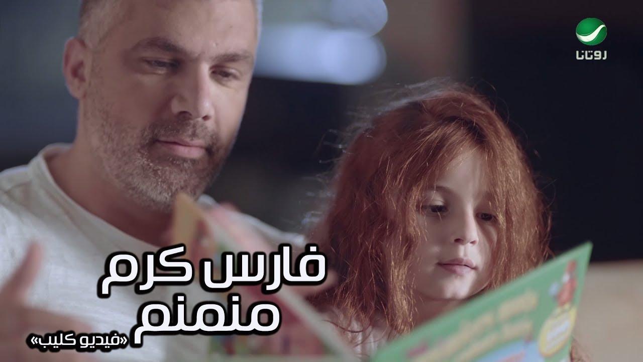 Fares Karam ... Mnamnam - Video Clip   فارس كرم ... منمنم - فيديو كليب