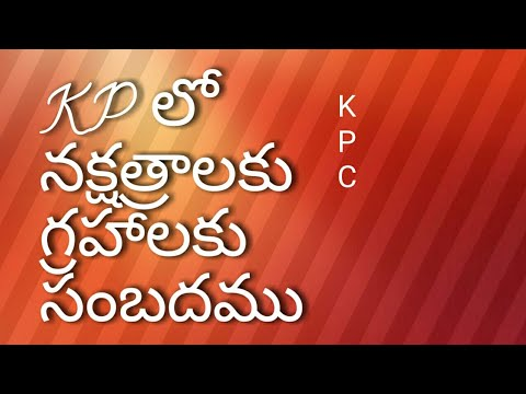 astrology in telugu for matchmaking