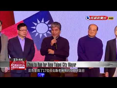 Former KMT Taipei County Commissioner Chou Hsi-wei to run for New Taipei City Mayor