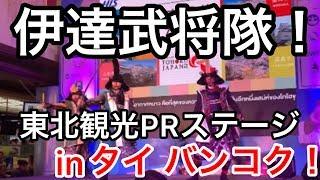 【伊達武将隊】東北観光PRステージinタイ(バンコク)The Samurai performance in Bangkok. for promote travel to Tohoku Japan.