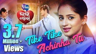 Tike Tike Achinha Official Video Song | Swaraj, Bhumika | Tu Mo Love Story - TCP