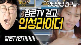 ※인성라이더※ 팝콘TV 이제는 진짜 가나? 브베도네... 끝은어디냐 ... (노래하는코트)