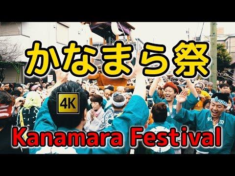 SONY α7S II  かなまら祭  Kanamara Festival
