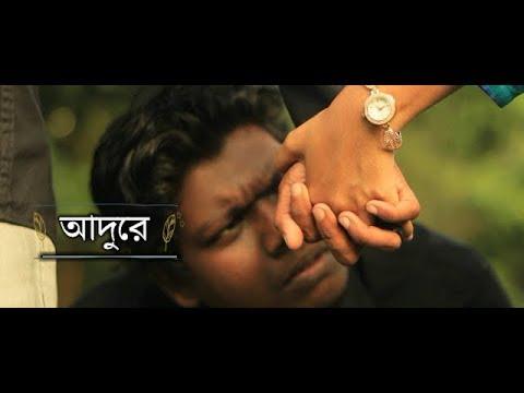 Adure   আদুরে    WoodenPeople   Bangla New Song 2K17