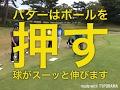 パターでボールを押すドリル の動画、YouTube動画。
