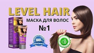 Маска для волос Level Hair купить цена отзывы Уход за волосами с Level Hair обзор