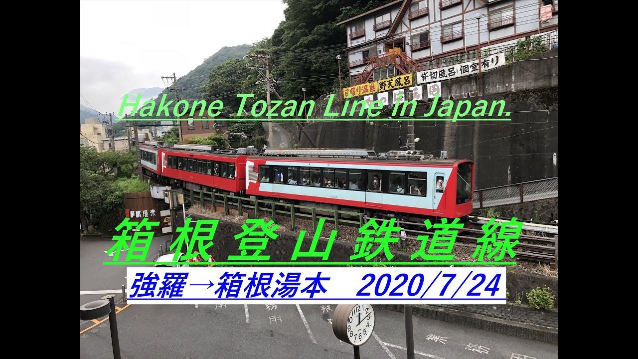 【箱根登山鉄道線】強羅→箱根湯本 (2020/7/24) Hakone Tozan Line in Japan.