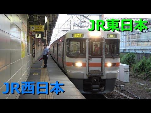 JR東海の車両が他社の駅に来るとこうなります