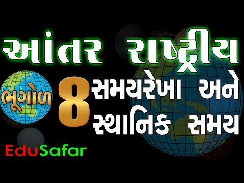 International Time line & Local time Geography in Gujarati