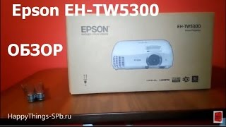 Проектор Epson EH-TW5300 - ОБЗОР