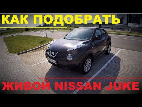 Nissan Juke с пробегом. На что обратить внимание при покупке.
