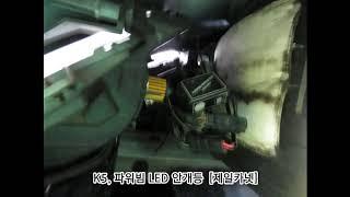 [광주 자동차 용품점] K5,새일파워빔안개등,LED안개…