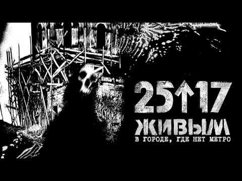 """25/17 """"Живым (В городе, где нет метро)"""""""