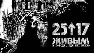 25 17 - Живым (В городе, где нет метро)