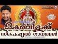 മകരവിളക്ക് സ്പെഷ്യൽ ഗാനങ്ങൾ   Hindu Devotional Songs Malayalam   Ayyappa Songs Audio