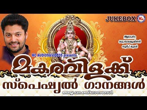 മകരവിളക്ക് സ്പെഷ്യൽ ഗാനങ്ങൾ | Hindu Devotional Songs Malayalam | Ayyappa Songs Audio