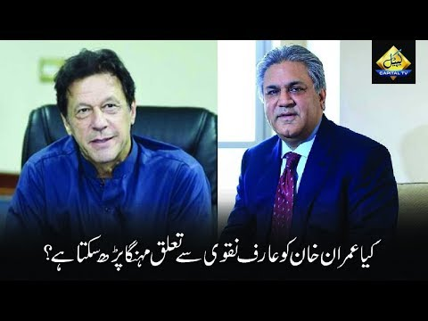 Can Arif Naqvi's scam effect Imran Khan?