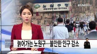 노원_늙어가는 노원구…인구 감소가 불안한 이유(서울경기케이블TV뉴스)