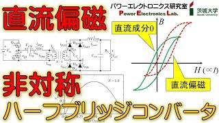 【パワエレ】非対称ハーフブリッジコンバータと直流偏磁 Asymmetric Half-Bridge Converter and its DC Offset Magnetizing Current