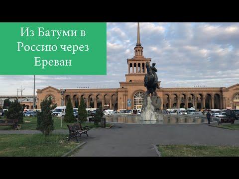 Из Батуми в Ереван . Прогулка по Еревану. Армения .