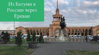 Батуми 2019. Из Батуми в Россию через Ереван . Прогулка по Еревану.