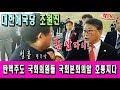 락Tv Live 17/12-8 박근혜대통령탄핵 1년 조원진기자회견