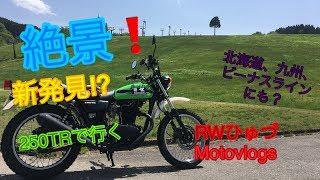 其の32 Kawasaki250TR 新発見!絶景スポット 富山牛岳温泉スキー場 / RWひゅづMotovlogs【モトブログ富山】