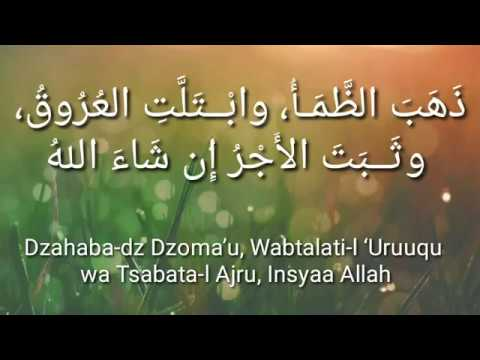 Doa Berbuka Puasa Ramadhan Versi 1 Dzahaba Dz Dzoma U Wabtalati L 11 Youtube