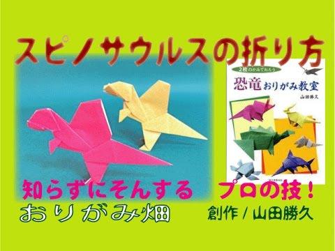 ハート 折り紙 簡単恐竜折り紙 : youtube.com