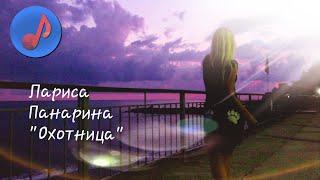 Лариса Панарина - Охотница [Новые Клипы 2019]