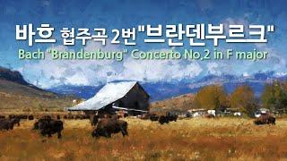 바흐 브란덴부르크 협주곡 2번 F장조 | Bach-Br…