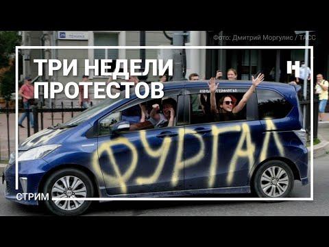 Три недели протестов. Митинги продолжаются. Прямой эфир из Хабаровска