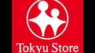 【高音質】TOKYU(とうきゅう)・Tokyu Store(東急ストア)でよく流れる音楽