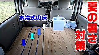 水冷式の床で真夏の車中泊が楽しくなる最強のシステム! A homemade campervan that enjoys the midsummer on a cold water floor!