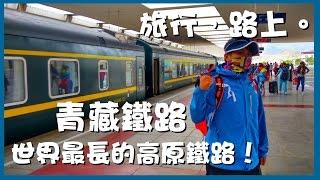 2分鐘帶你搭一趟擁有10大世界之最的青藏鐵路!|成都→拉薩|旅行,路上。