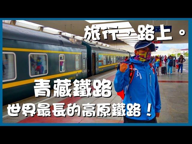 2分鐘帶你搭一趟擁有10大世界之最的青藏鐵路! 成都→拉薩 旅行,路上。