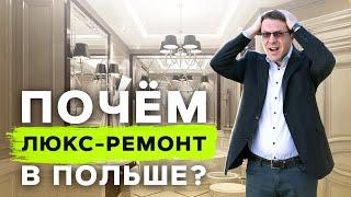 Сколько стоит люкс ремонт квартиры в Варшаве с мебелью и техникой?