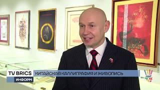 TV BRICS. Презентация выставки «Великая китайская каллиграфия и живопись»